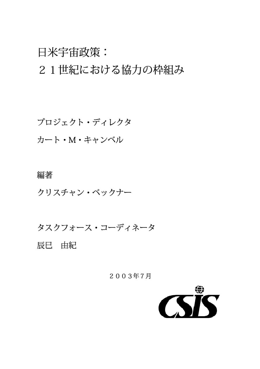 cover letter csis